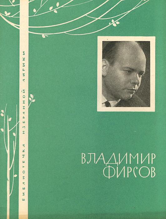 Владимир Фирсов. Избранная лирика