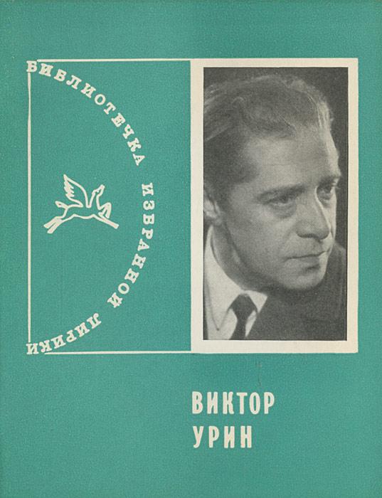 Виктор Урин. Избранная лирика
