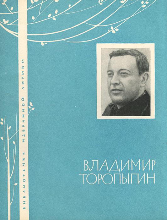 Владимир Торопыгин. Избранная лирика