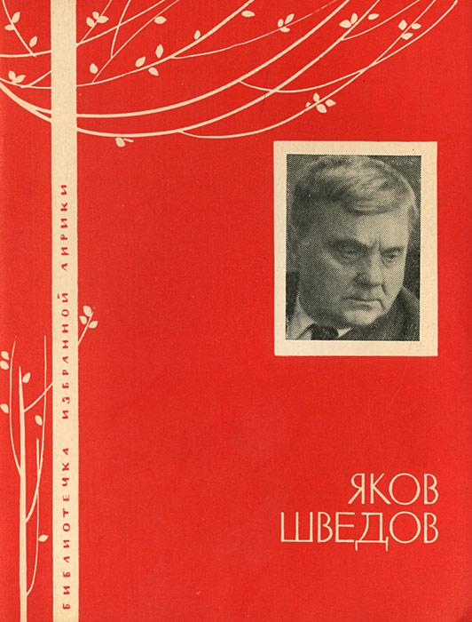 Яков Шведов. Избранная лирика