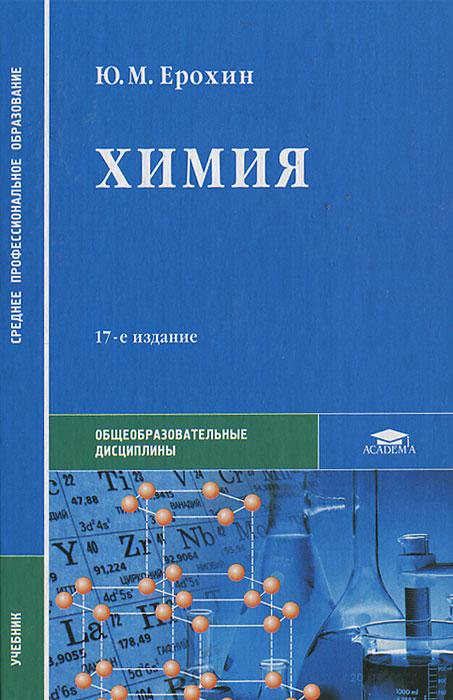 Гдз Химия Ерохин Ю М I