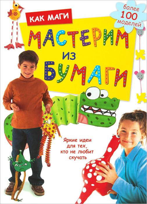 Как маги мастерим из бумаги12296407Дорогие родители! Эта книга - пропуск в мир веселого творчества. Дети научатся своими руками мастерить подарки и украшения друзьям, наслаждаясь процессом и результатом. Изучите перечень материалов к каждой поделке, чтобы знать, что именно понадобится вашему ребенку и в какой момент ему потребуется ваша помощь, ведь порой придется воспользоваться канцелярским ножом или духовкой. Поощряйте стремление вашего ребенка к творчеству, не ограничивайте его предложенными моделями!