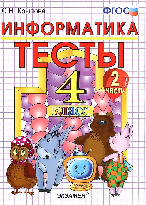 Тесты по информатике. 4 класс. Часть 2 ( 978-5-377-05593-8 )