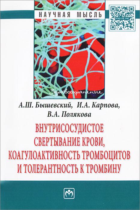 Внутрисосудистое свертывание крови, коагулоактивность тромбоцитов и толерантность к тромбину ( 978-5-16-006510-6 )