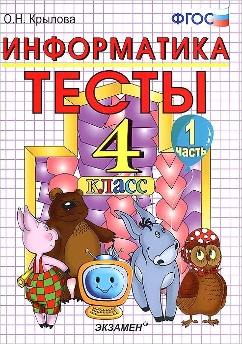 Тесты по информатике. 4 класс. Часть 1 ( 978-5-377-05422-1 )