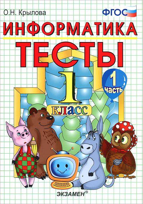 Тесты по информатике. 1 класс. Часть 1 ( 978-5-377-05419-1 )