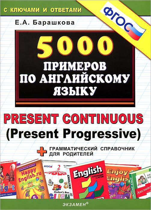 5000 примеров по английскому языку / Present Continuous (Present Progressive)