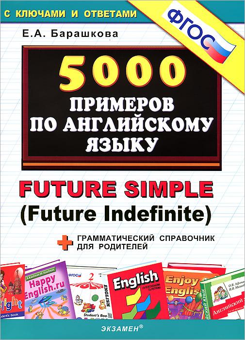5000 примеров по английскому языку / Future Simple (Future Indefinite)