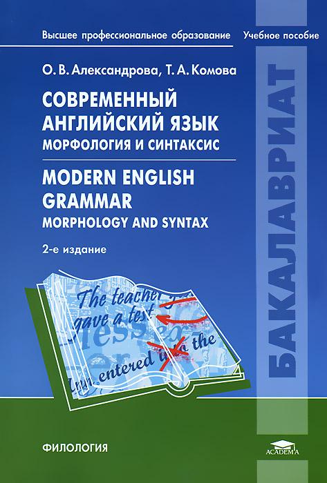Современный английский язык. Морфология и синтаксис / Modern English Grammar
