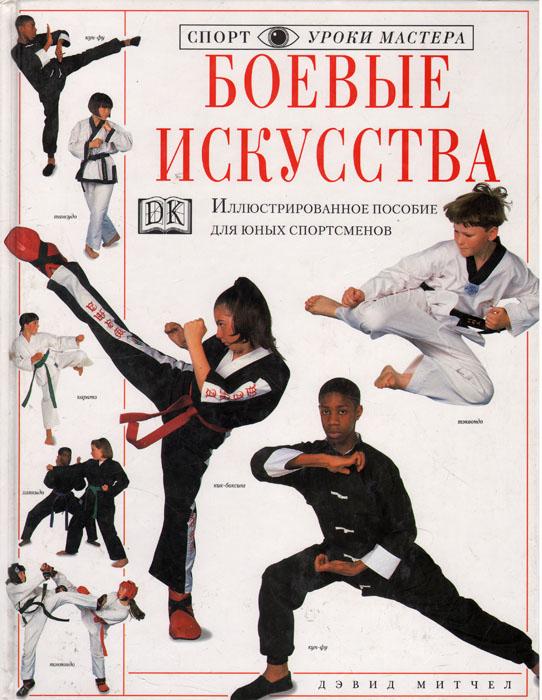 Книги по боевых искусствах скачать
