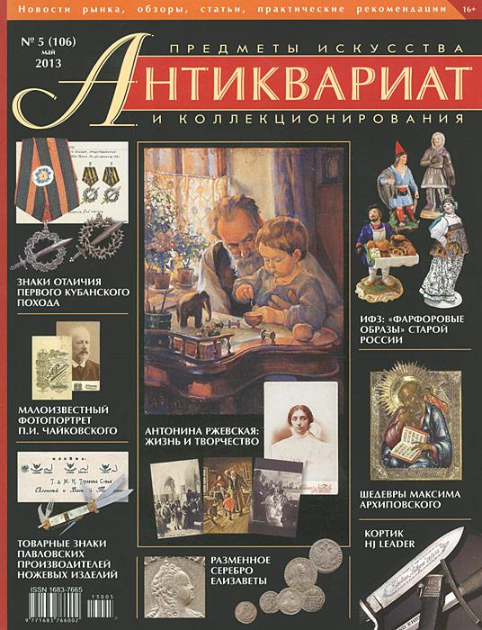 Антиквариат, предметы искусства и коллекционирования, №5(106), май 2013
