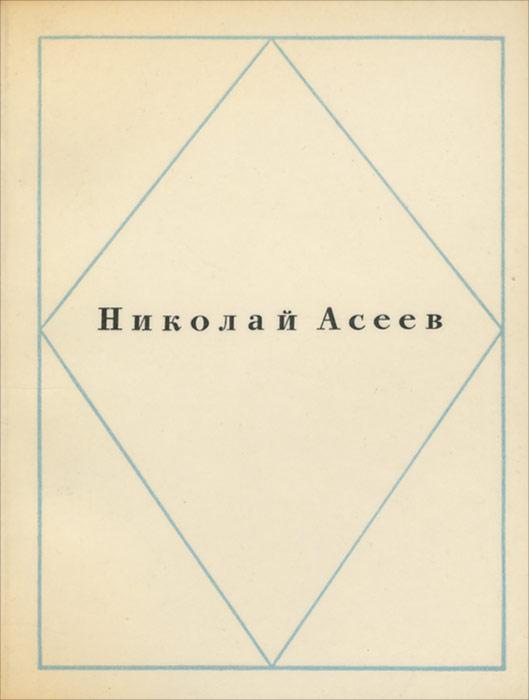 Николай Асеев. Стихотворения