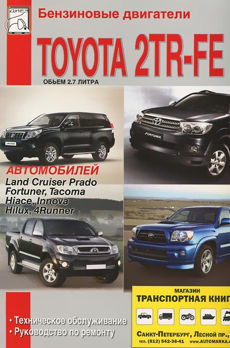 ���������� ��������� ����������� Toyota 2TR-FE ������� � 2006 ����. ����������� ������������, ���������� � ������