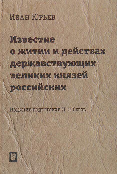 Известие о житии и действах державствующих великих князей российских