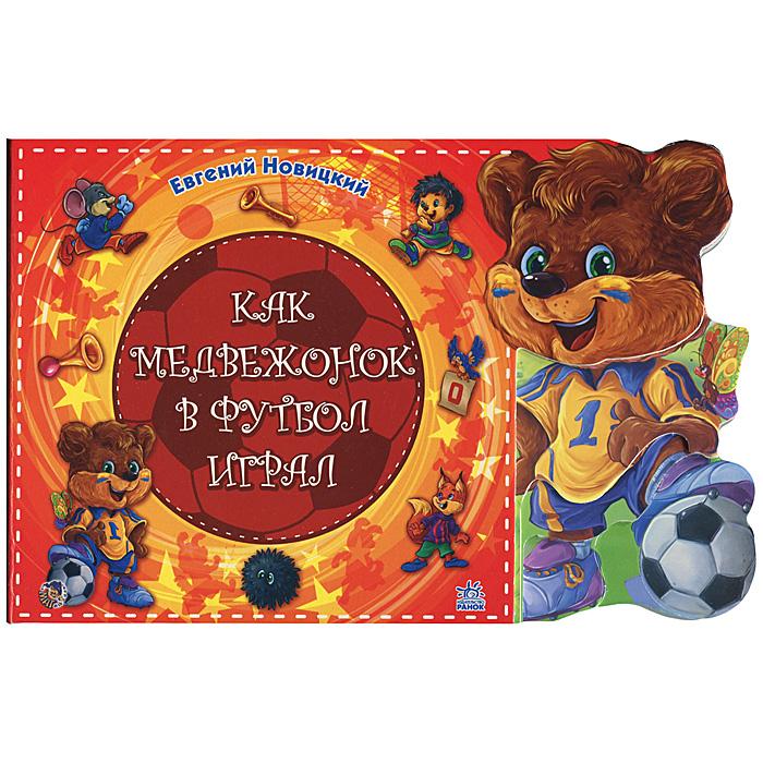 Как медвежонок в футбол играл