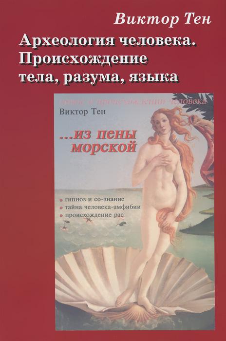 Археология человека. Происхождение тела, разума, языка. В 2 книгах. Книги 1, 2