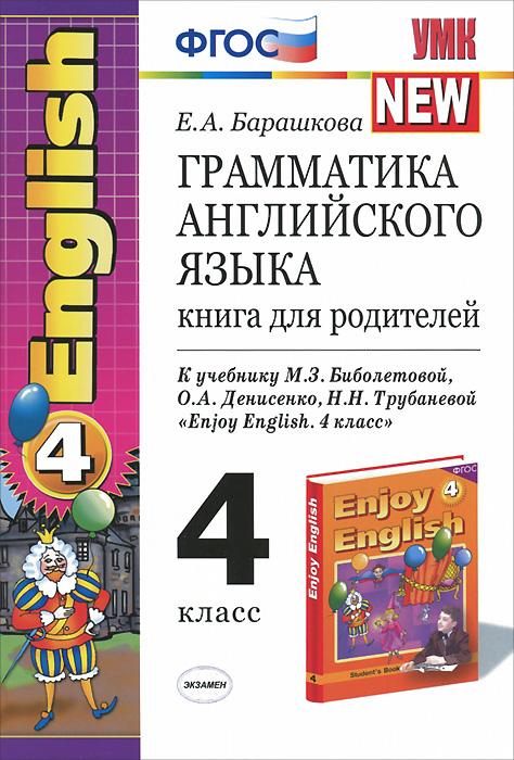 Грамматика английского языка. 4 класс. Книга для родителей