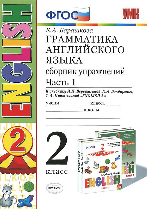 Грамматика английского языка. 2 класс. Сборник упражнений. Часть 1