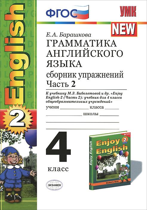 Грамматика английского языка. 4 класс. Сборник упражнений. Часть 2