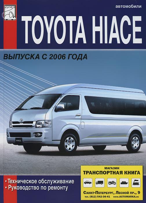 ���������� Toyota Hiace ������� c 2006 ����. ����������� ������������, ���������� � ������, ������������� �����