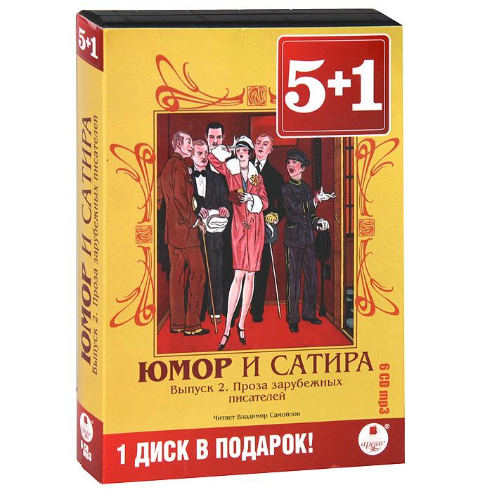 Юмор и сатира. Выпуск 2. Проза зарубежных писателей (комплект из аудиокниг MP3 на 6 CD)