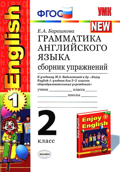 Грамматика английского языка. Сборник упражнений. 2 класс