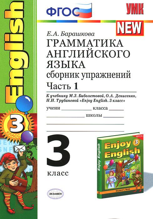 Грамматика английского языка. Сборник упражнений. 3 класс. Часть 1