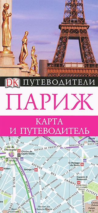 Париж. Карта и путеводитель ( 978-5-271-42566-0, 978-1-40535-320-5 )