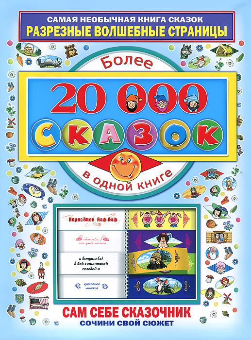 Более 20000 сказок в одной книге