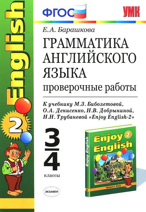 Грамматика английского языка. 3-4 классы. Проверочные работы