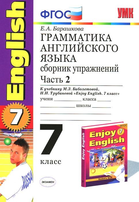 Грамматика английского языка. 7 класс. Сборник упражнений. Часть 2