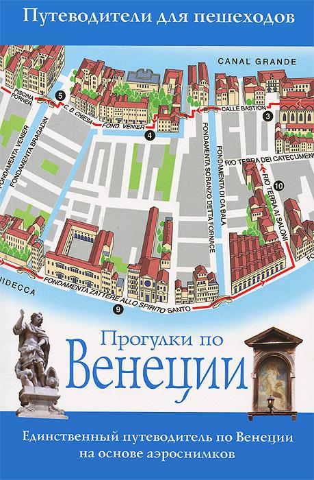 Прогулки по Венеции ( 978-5-271-46315-0, 978-1-903301-52-4 )