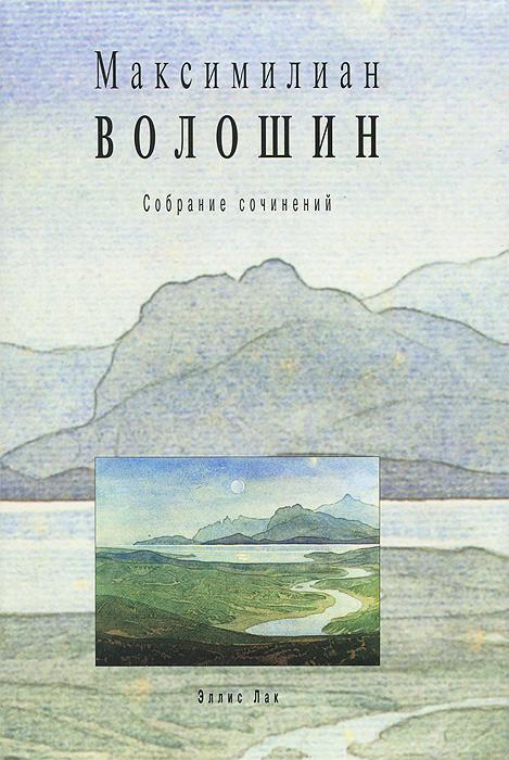 Максимилиан Волошин. Собрание сочинений. Том 11. Книга 1