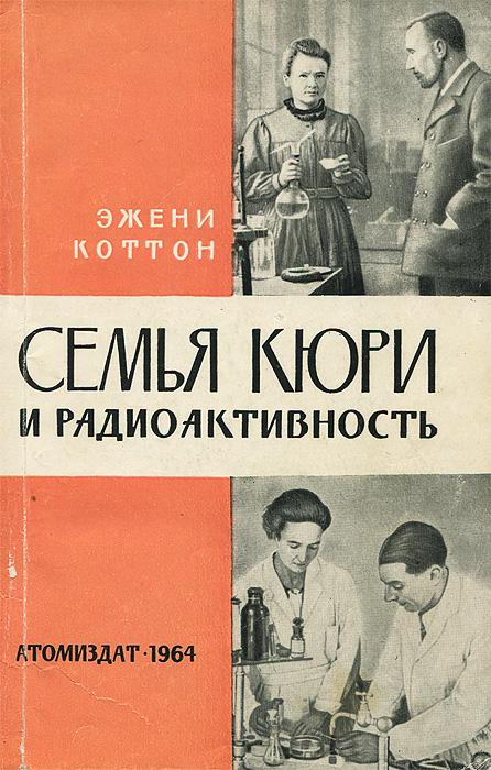 Семья Кюри и радиоактивность