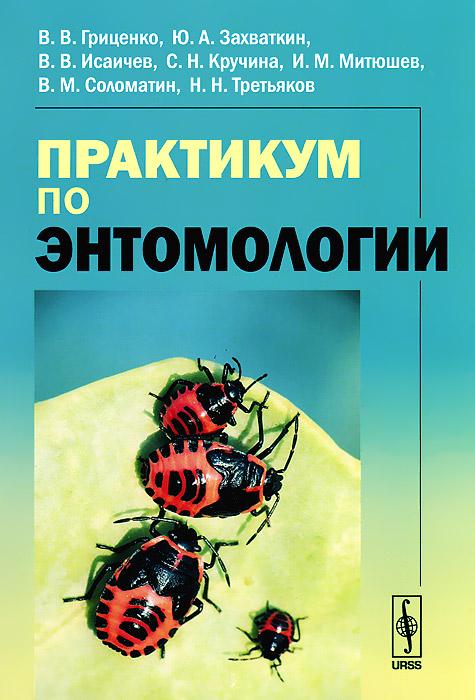 Практикум по энтомологии ( 978-5-397-03763-1 )