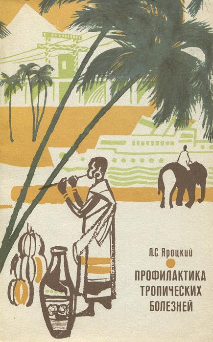 Профилактика тропических болезней