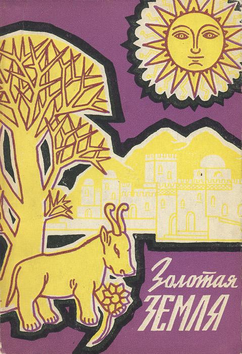 Золотая земля. Сказки, легенды, пословицы, поговорки Эфиопии