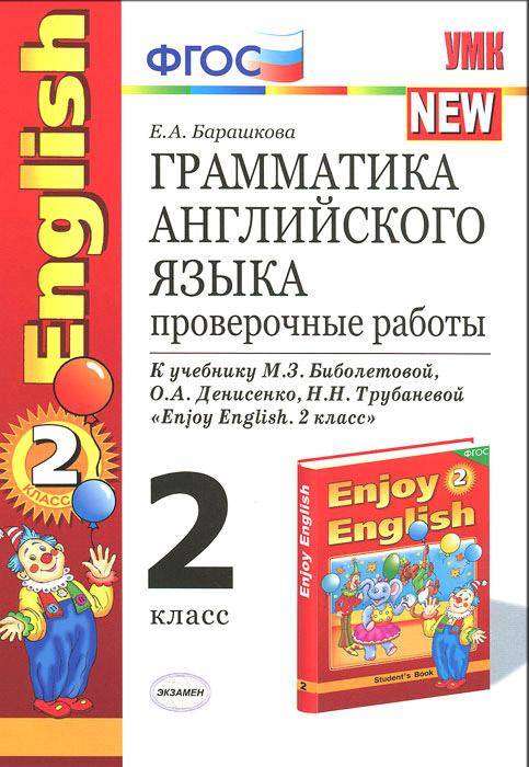 Грамматика английского языка. 2 класс. Проверочные работы