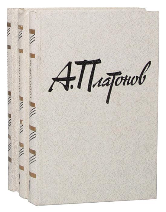 А. Платонов. Собрание сочинеий в 3 томах (комплект)