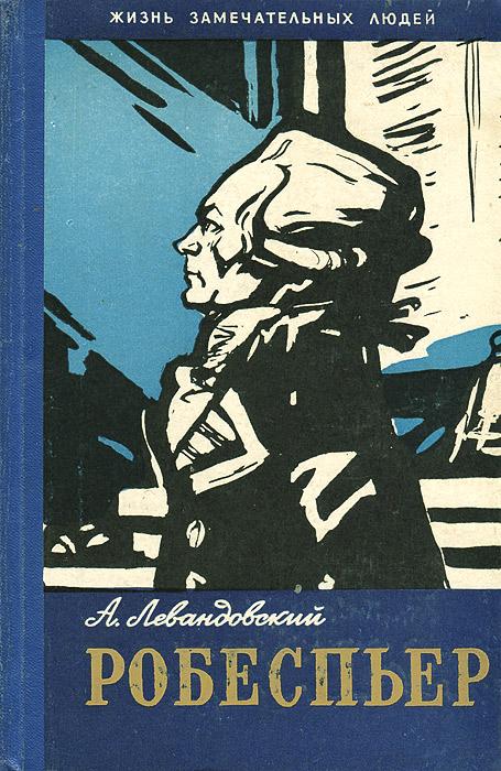Максимилиан Робеспьер79150428 июля 1794 года под крики и улюлюканье толпы пала срубленная ножом гильотины голова Максимилиана Робеспьера. Толпа разошлась, и никому тогда не пришла в голову мысль о том, что он присутствовал при кончине Великой Французской буржуазной революции. На смену якобинцам, свершившим самый радикальный переворот в истории человечества того времени, пришли крупные буржуа, залившие кровью все завоевания революционного народа, сохранив из его наследия только то, что было выгодно им. Книга А.П.Левандовского - это не только биография вождя якобинцев Робеспьера, но и скрупулезная летопись событий Французской революции, так как жизнь Робеспьера неотделима от нее. Робеспьер не дрался на баррикадах, его не было среди парижан, штурмующих Бастилию. Всю свою недолгую жизнь Неподкупный провел или за письменным столом в убогой каморке квартиры столяра Дюпле, или на трибунах Национального собрания, Конвента, Якобинского клуба. Но своими речами, проектами законоположений, своей волей и беспримерной...