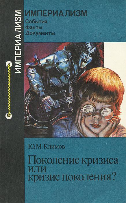 Поколение кризиса или кризис поколения?, Ю. М. Климов