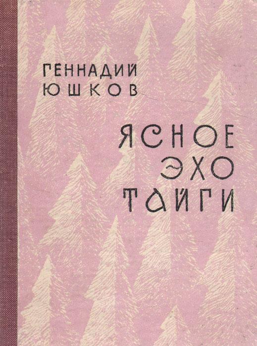 Ясное эхо тайги: Книга стихов