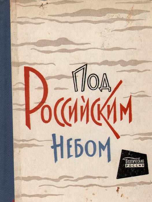 Под Российским небом. Сборник стихов