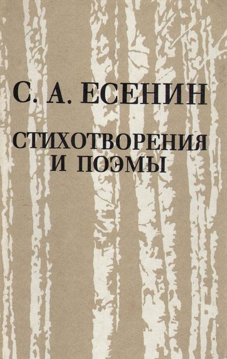 С. А. Есенин. Стихотворения и поэмы