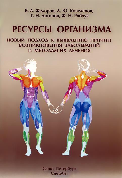 Ресурсы организма. Новый подход к выявлению причин возникновения заболеваний и методам их лечения ( 978-5-299-00525-7 )