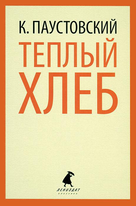 Теплый хлеб12296407Константин Паустовский - писатель насколько удивительный, настолько и разнообразный. Из-под его пера в разные годы выходили романы, рассказы, повести, сказки, очерки и художественные биографии. Герои его произведений как правило нерасчетливы и искренни, доверчивы и просты, открыты и лишены мелочной подозрительности. Удивительно - Паустовского считают своим писателем как взрослые, так и дети. Качество редкое и ценное. Причина такого отношения, безусловно, кроется в неизменных особенностях его книг - подчеркнутом интересе к доброму началу в человеке, к заложенному в нем мужеству и великодушию. Словом, общий колорит прозы Паустовского дает все основания называть ее романтической. Неспроста и сам автор заявляет: В романтике заключена облагораживающая сила. Нет никаких разумных оснований отказываться от нее в нашей борьбе за будущее…