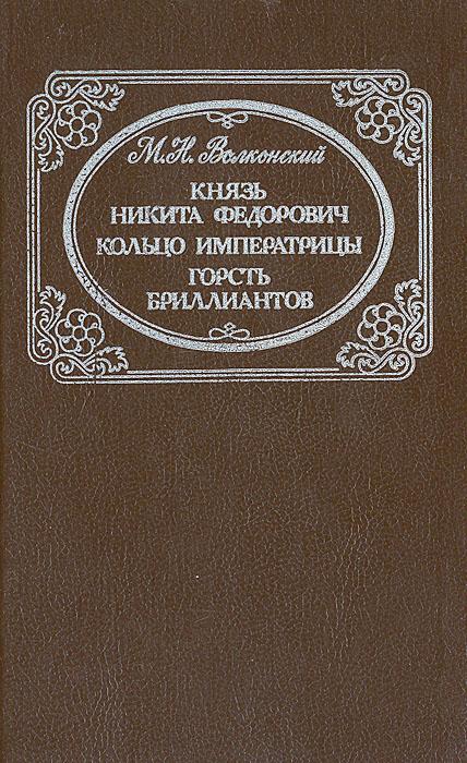 Князь Никита Федорович. Кольцо императрицы. Горсть бриллиантов