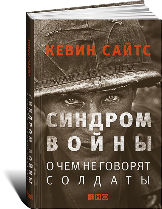Синдром войны. О чем не говорят солдаты12296407Цитата Самое яркое и лучшее, что было в моей жизни, - это война. Лучше нее уже ничего не будет. Но и самое темное, отвратитель- ное - это тоже война. Хуже нее тоже ничего не будет. Так я про- жил свою жизнь. Аркадий Бабченко, русский солдат и журналист. Собрать материал для этой книги оказалось далеко не просто. Долгое время я сомневался, нужна ли она вообще, но потом все же решил, что не только военные, но и общество в целом выиграет, если эти истории будут рассказаны. Я принял это решение, проанализировав собственный опыт, прочитав значительное число научных работ и множество историй о солдатах, вернувшихся с войны. Вывод напрашивался такой: если чувство вины, стыд, боль или что-то еще мешает солдату поделиться со своими родными и близкими самым важным, что произошло с ним во время войны, он начинает чувствовать себя чужим в обществе, ради которого сражался. Последствия этого отчуждения могут быть самыми серьезными. Алкоголь, наркотики и другие подобные...