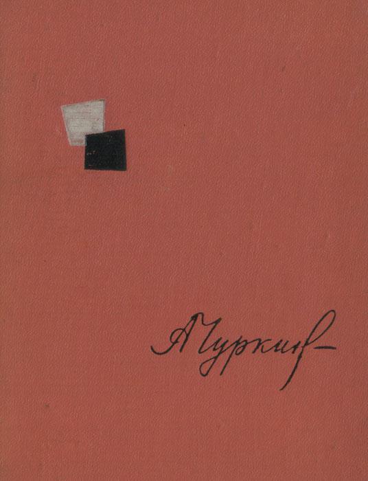 Александр Чуркин. Стихи. Песни. Поэмы