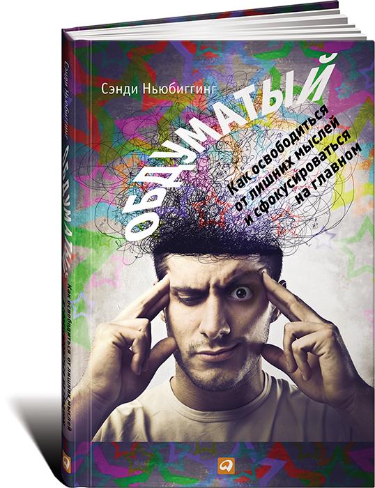 Обдуматый. Как освободиться от лишних мыслей и сфокусироваться на главном12296407Цитата Мы живем всегда в настоящем. По-другому никак. И вы рискуете пропустить жизнь, погрузившись в свои мысли. Дело в том, что жизнь существует в настоящем, а разум способен думать только о прошлом и будущем. Размышления - вот невидимое препятствие, отделяющее вас от настоящего момента, от наслаждения миром и покоем. Сэнди Ньюбиггинг О чем книга Мозг - великолепное устройство, с помощью которого люди создали множество прекрасных вещей. Но современный человек разучился его отключать - и это приводит к стрессу, проблемам со здоровьем, нехватке времени для творчества, отдыха и любви. Самое ужасное: все время копаясь в своих мыслях, мы рискуем так и не найти себя и свое место в жизни. Проблема настолько распространена, что появился специальный термин для обозначения страдающего от нее человека - thunk, то есть обдуматый. Заворот мозгов наступает оттого, что мы по неосторожности позволяем мыслям нас тиранить - и они начинают...